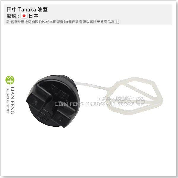 【工具屋】*含稅* 田中 Tanaka 油蓋 汽油蓋 635-32719-90 鏈鋸零件 ECS3300 / 3350