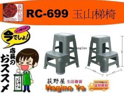 荻野屋 「五張免運」RC-699/玉山梯椅/洗車椅/登高椅/墊高椅/加高椅/增高椅RC-699/聯府/直購價