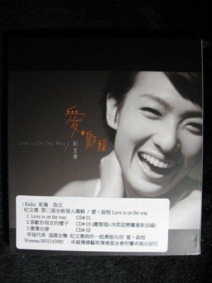 紀文惠 - 愛啟程 Love is on the way - 2014年馬雅音樂 宣傳版 - 碟片全新未聽 - 201元