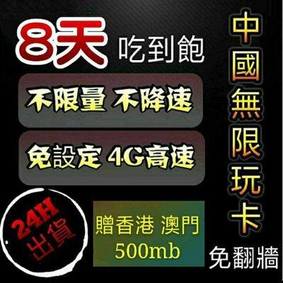 免設定!免翻牆!中國大陸8天吃到飽不限量上網卡 無限流量 不降速漫遊卡 網路sim卡 無限網卡 中國移動 贈香港澳門流量