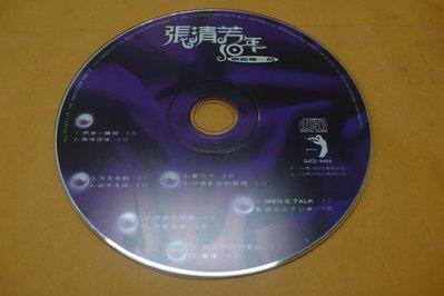 紫色小館-89--------張清芳-10年