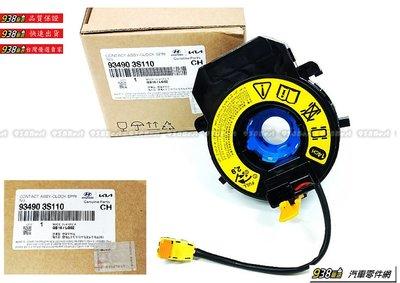 938嚴選 正廠 ELANTRA  有定速 方向盤線圈 螺旋線圈 時鐘彈簧 安全氣囊線圈 喇叭線圈