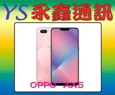 永鑫通訊 OPPO AX5 6.2吋 64G 臉部辨識【空機直購價】