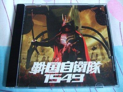 shezoo「戰国自衛隊1549」Original Soundtrack 電影原聲OST 中古 日版行貨CD