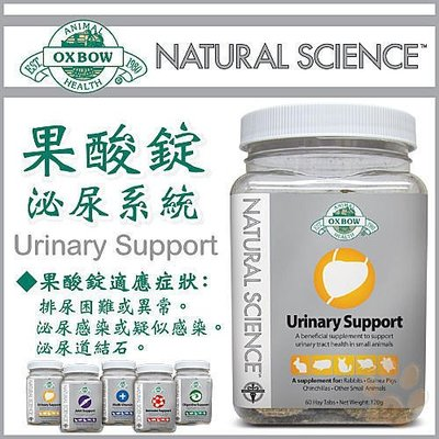 *WANG*美國OXBOW《維他命/維骨/果酸/整腸》小動物御守五寶營養品-60錠