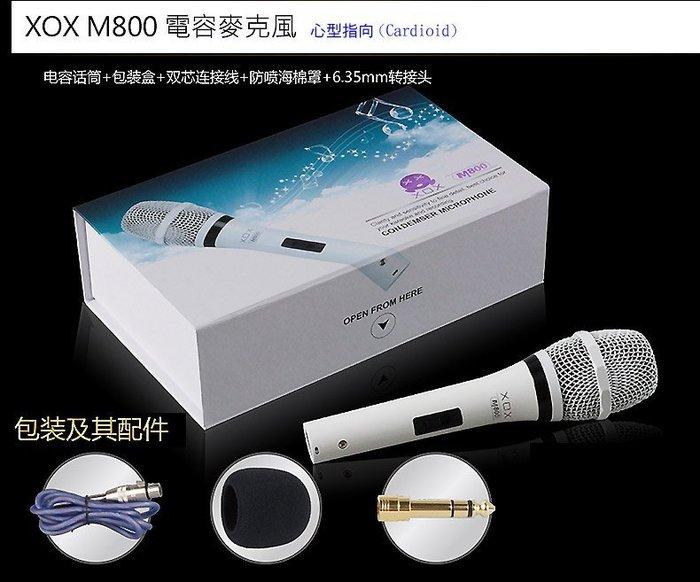 XOX M800電容麥克風 錄音 RC 廣播 yy bobo心型指向(Cardioid)送166音效