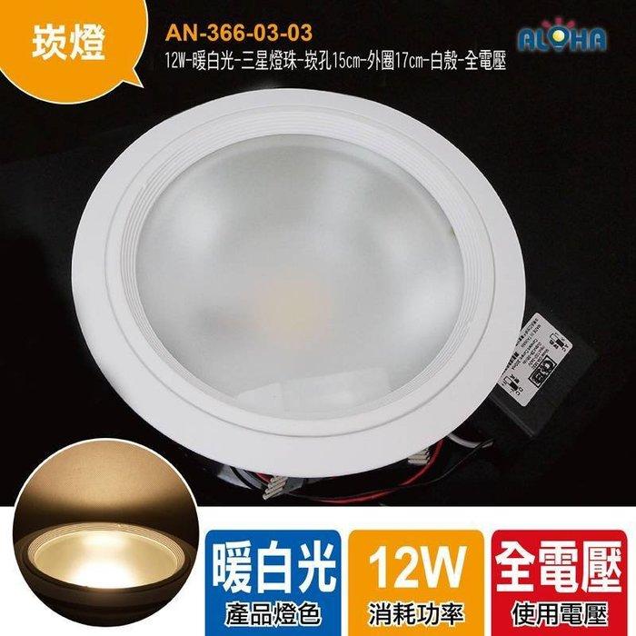 阿囉哈LED崁燈每個110元【AN-366-03-03】12W崁燈-暖白光-三星燈珠 4入/組-居家照明/家飾燈/筒燈
