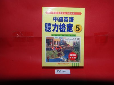 【愛悅二手書坊 28-10】中級英語聽力檢定5        學習出版(內附1片光碟)