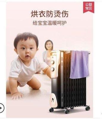 YEAHSHOP 美的取暖器電暖氣油汀油酊家用節能省電暖器片暖風機嬰兒臥室油丁時尚25936Y185