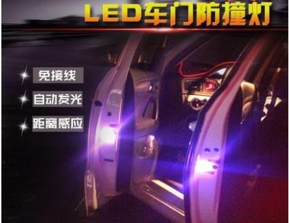 汽車LED改裝免接線車門感應警示安全防撞防追尾開門迎賓燈爆閃燈 【粉紅豬】