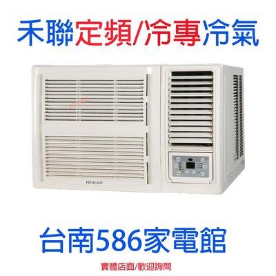 約6-7坪.送安裝《台南586家電館》HERAN禾聯窗型冷氣定頻/冷專冷氣機【HW-41P5】