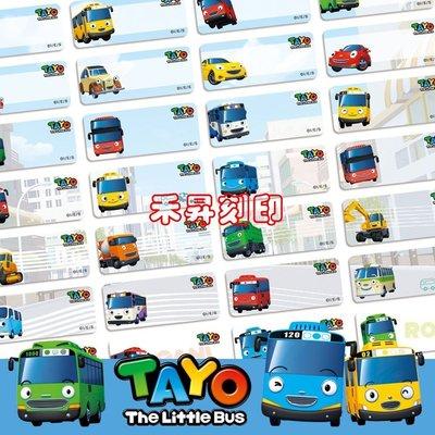 【高雄 禾昇 刻印】 韓國TAYO小巴士 (224)、授權防水姓名貼~2.2*0.9公分、每份:300張、特惠120元