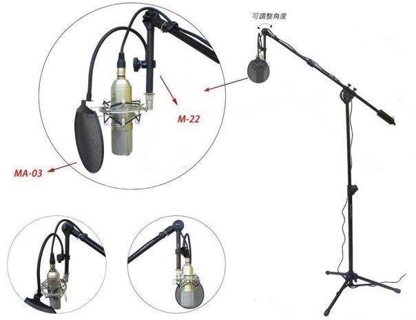 【六絃樂器】全新 Stander M-22 大振膜麥克風輔助架 避震架延伸桿 / 工作站錄音室 專業音響器材