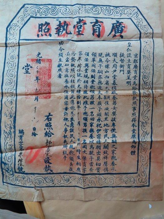 廣育堂執照(清光緒20年約52公分×41.5公分)