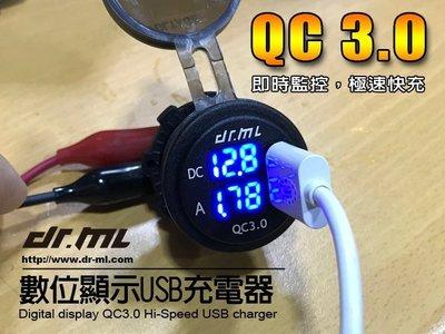 QC3.0 USB充電+電壓表+電流表 機車 摩托車 不是機車小U LED 適用SJ4000 行車紀錄器