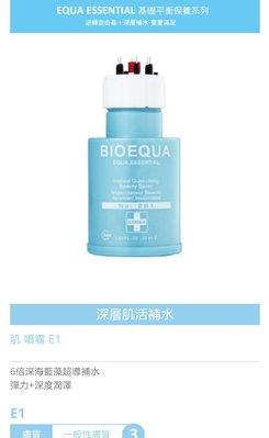 全新 BIOEQUA 肌活補水 肌噴霧E1 20ml 單支優惠