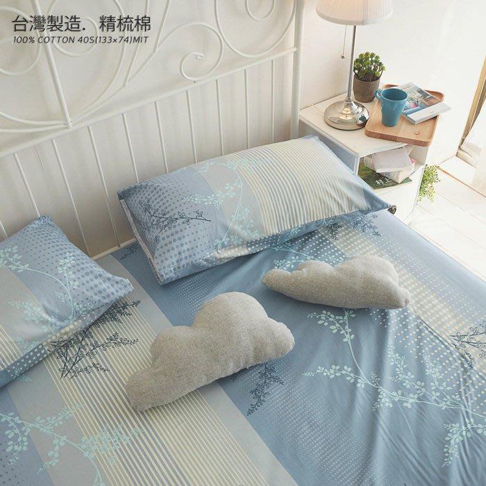 MIT精梳棉【上野之森-夏風】雙人加大/床包枕套組-絲薇諾
