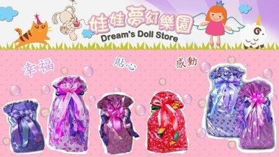 娃娃夢幻樂園~精美禮物包裝~情人節禮物~生日禮物~聖誕禮物~100元下標區
