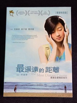 台版絕版DVD 最遙遠的距離 雙碟特別版 桂綸鎂 莫子儀 賈孝國