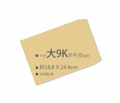 【卡樂好市】中式赤牛皮--大9K--空白信封(約18.8x24.4cm)