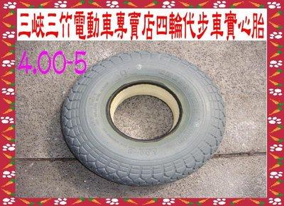 三峽三竹電動車專賣店~四輪代步車~實心胎4.00-5~外胎