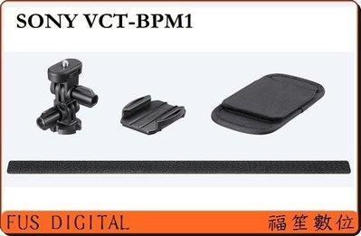 【福笙】SONY Action Cam VCT-BPM1 背包固定架 背包固定組 背包調節扣 #b2
