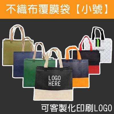 不織布覆膜袋(小號) 客製化 LOGO 有底有側 環保袋 手提袋 購物袋 禮贈品 不織布提袋【S330028】塔克