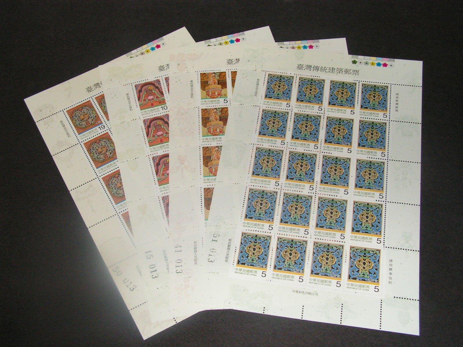 【愛郵者】〈版張〉88年 台灣傳統建築 4全 一版=20套 無中折 / 特398(專388) 88-6版
