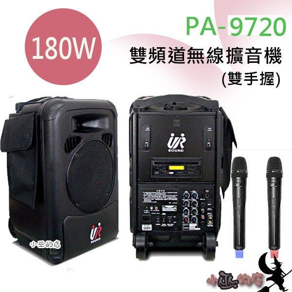 「小巫的店」*(PA-9720) UR Sound /UHF雙頻道無線擴音機/ 180W 雙手握 宣傳舞台 戶外活動