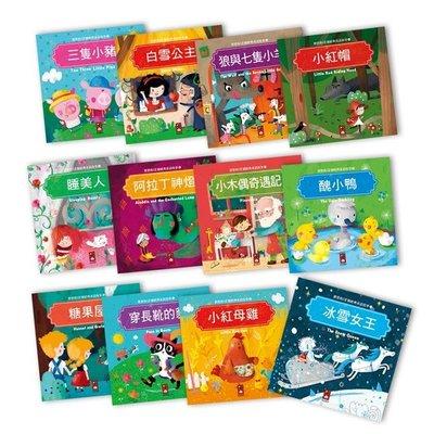 【大衛】風車 寶寶的12個經典童話故事 單本賣場