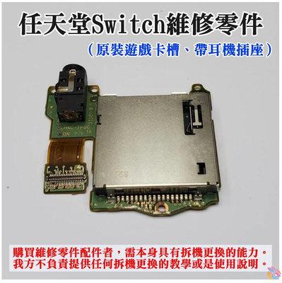 *台灣現貨*任天堂Switch維修零件(原裝遊戲卡槽、帶耳機插座)Switch 遊戲卡槽板 卡帶插槽 遊戲卡帶槽