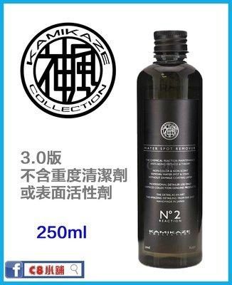 日本神風 鍍膜水垢擦除劑 KAMIKAZE Silica Scale Remover C8小舖