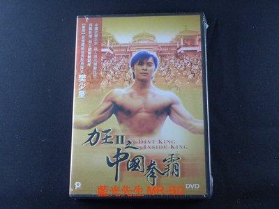 [DVD] - 力王2之中國拳霸 Dint King Inside King