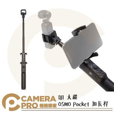 ◎相機專家◎ 預購 DJI 大疆 OSMO Pocket 加長桿 自拍桿 伸縮桿 配備手機夾 原廠配件 公司貨