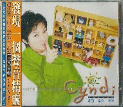 (  全新未拆封  )   趙詠華 :  首張英文專輯  CYNDI