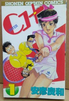 C外套ENTER,安彦良和早期作品,完全日本版,德間書店1988年出版