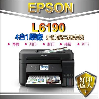 【好印達人+促銷優惠】EPSON L6190/l6190/6190 雙網四合一傳真 連續供墨複合機 另有T800W