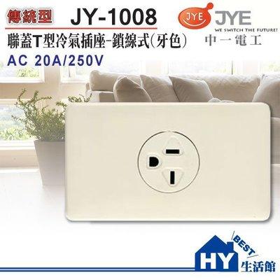 中一電工 牙色 T型冷氣插座 JY-1008 另售國際牌 星光 COSMO系列 -《HY生活館》水電材料專賣店