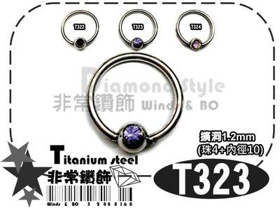 ~非常好鑽~ T323-擴洞1.2mm(珠4+內徑10)淡紫鑽-擴耳圓環單珠體環-鈦鋼抗過敏-Piercing穿刺