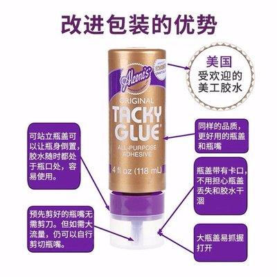 Aleene's Original Tacky Glue通用多功能膠33143美國進口4oz