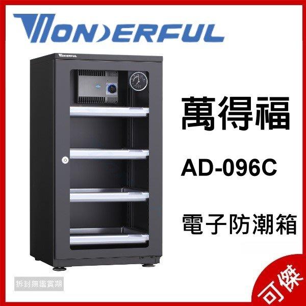 WONDERFUL 萬得福 AD-096C 電子防潮箱 90L 公司貨 五年保固 自動省電 經典黑色造型 可傑