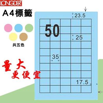 辦公配件【longder龍德】50格 ...