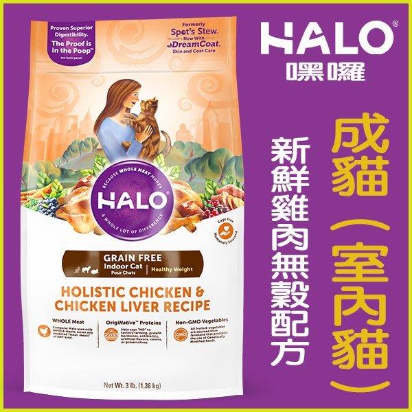 【李小貓之家】美國HALO《嘿囉-無穀成貓-新鮮雞肉/野生鮭配方-10磅》最接近鮮食的天然糧,無肉粉,WDJ推薦