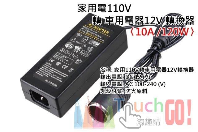 〈淘趣購〉家用電110V轉車用電器12V轉換器〈足標12V/10A/120W〉(國際電壓100-240)變壓器點煙器