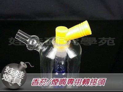 ㊣娃娃研究學苑㊣購物滿499元免運 水煙壺配件 香菸 煙嘴 專用轉接頭 3個一組售(SB728)