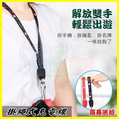 買一送一 吊飾掛繩充電傳輸線 QC3.0閃電快充 iphone X XR Xs max/S10/Note 8 9/R17