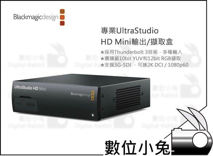 數位小兔【Blackmagic 專業UltraStudio HD Mini輸出/擷取盒】公司貨