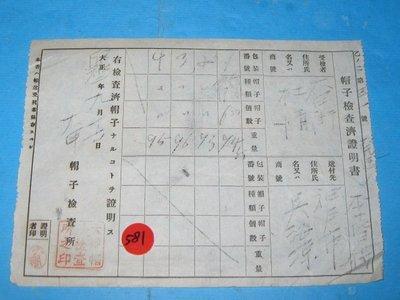 台灣日據時期,台中,大甲,帽子,檢查證