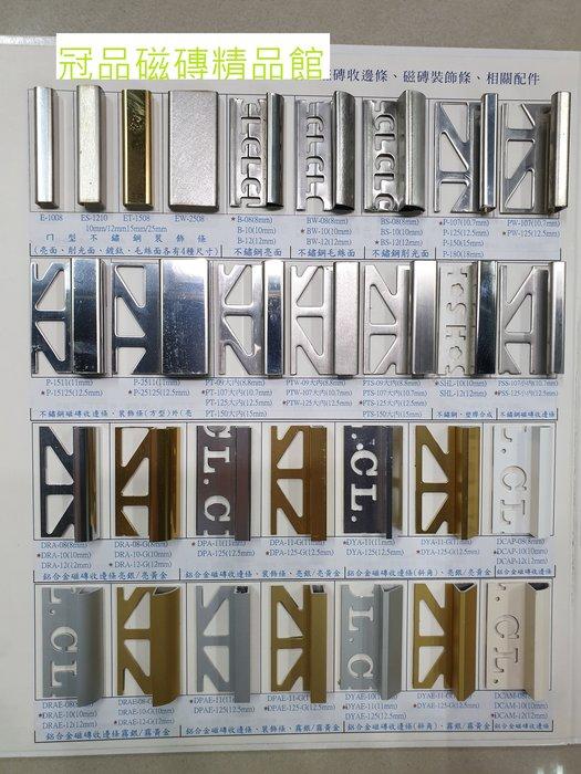 ◎冠品磁磚精品館◎國產精品 不鏽鋼、鋁合金、塑鋼磁磚收邊條–250CM