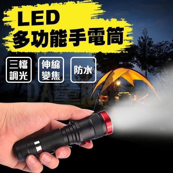 強光手電筒 10W LED T6手電筒 USB充電 伸縮變焦調光 颱風釣魚必備(80-3133)